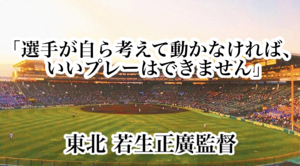 「選手が自ら考えて動かなければ、いいプレーはできません」/ 東北 若生正廣監督