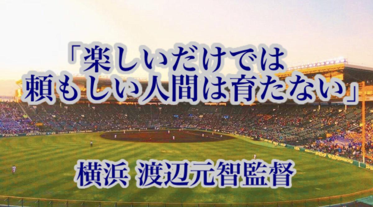 「楽しいだけでは頼もしい人間は育たない」/ 横浜 渡辺元智監督