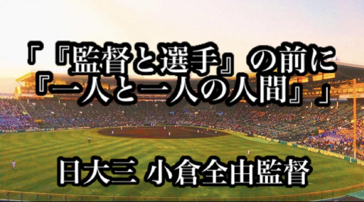 「『監督と選手』の前に『一人と一人の人間』」/ 日大三 小倉全由監督