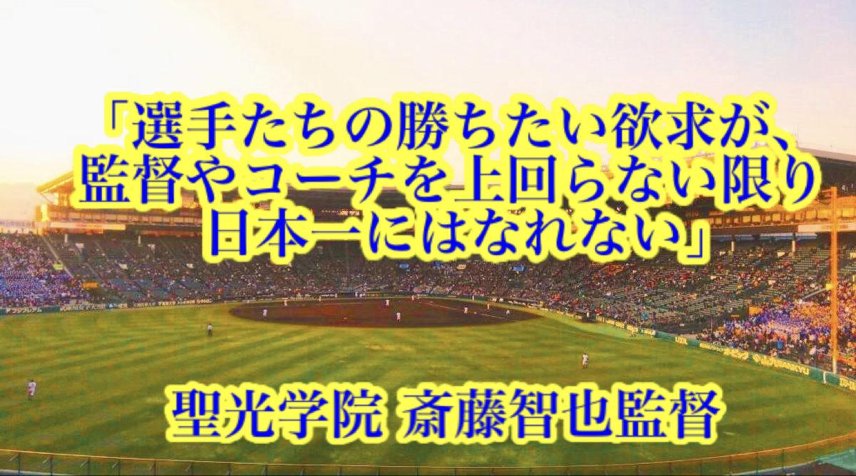 「選手たちの勝ちたい欲求が、監督やコーチを上回らない限り日本一にはなれない」/ 聖光学院 斎藤智也監督