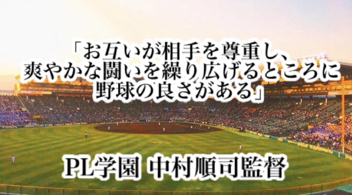 「お互いが相手を尊重し、爽やかな闘いを繰り広げるところに野球の良さがある」/ PL学園 中村順司監督