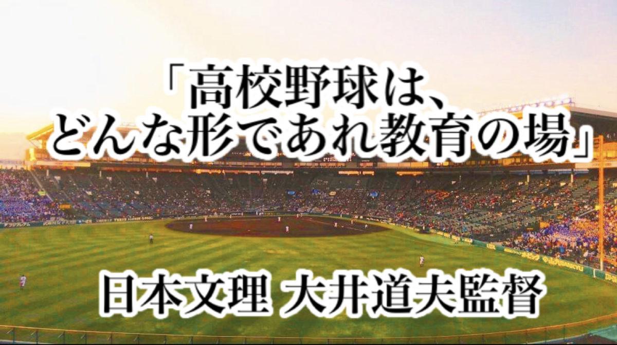 「高校野球は、どんな形であれ教育の場」/ 日本文理 大井道夫監督