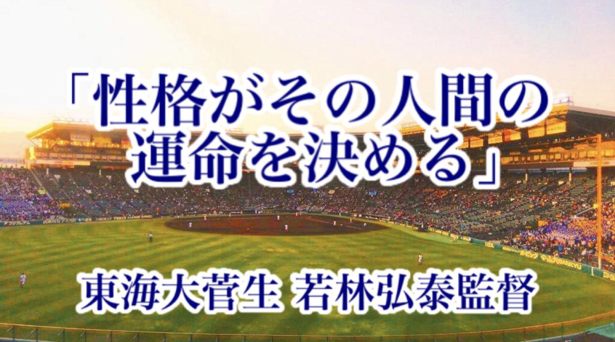 「性格がその人間の運命を決める」/ 東海大菅生 若林弘泰監督