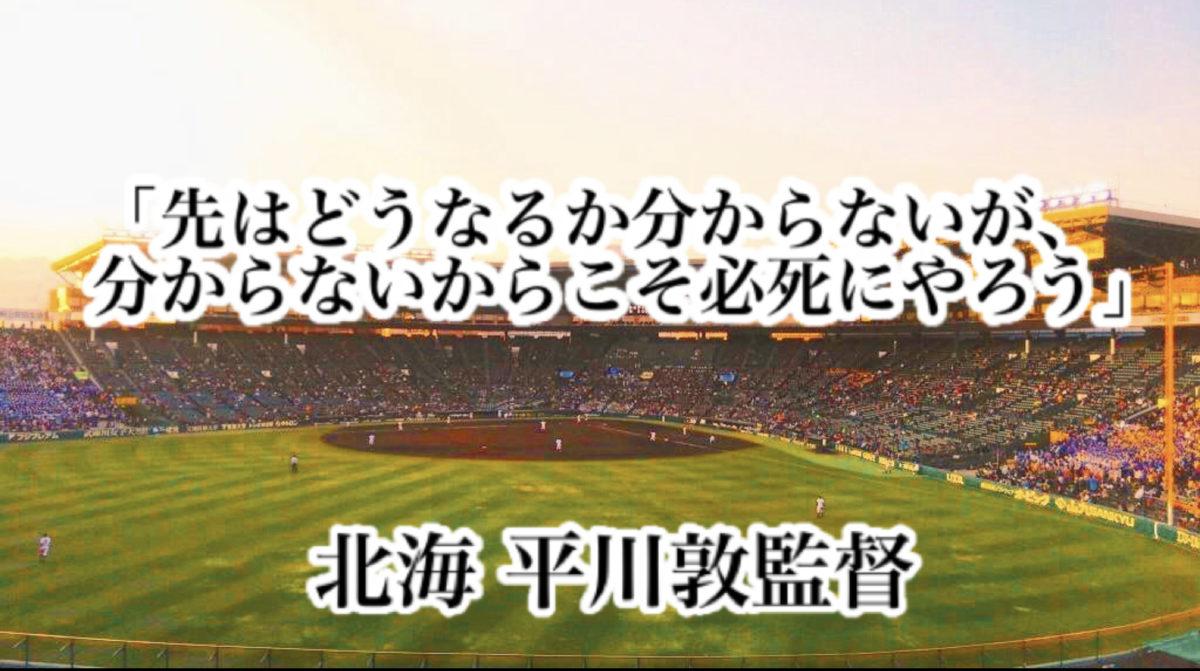 「先はどうなるか分からないが、分からないからこそ必死にやろう」/ 北海 平川敦監督