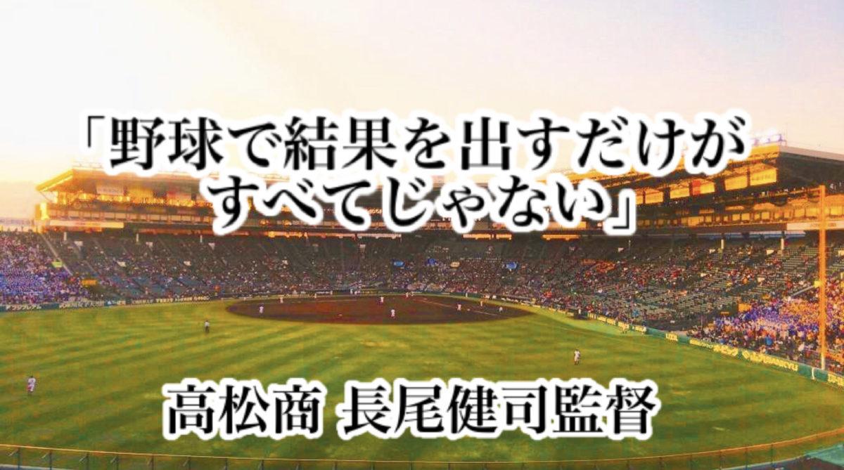 「野球で結果を出すだけがすべてじゃない」/ 高松商 長尾健司監督