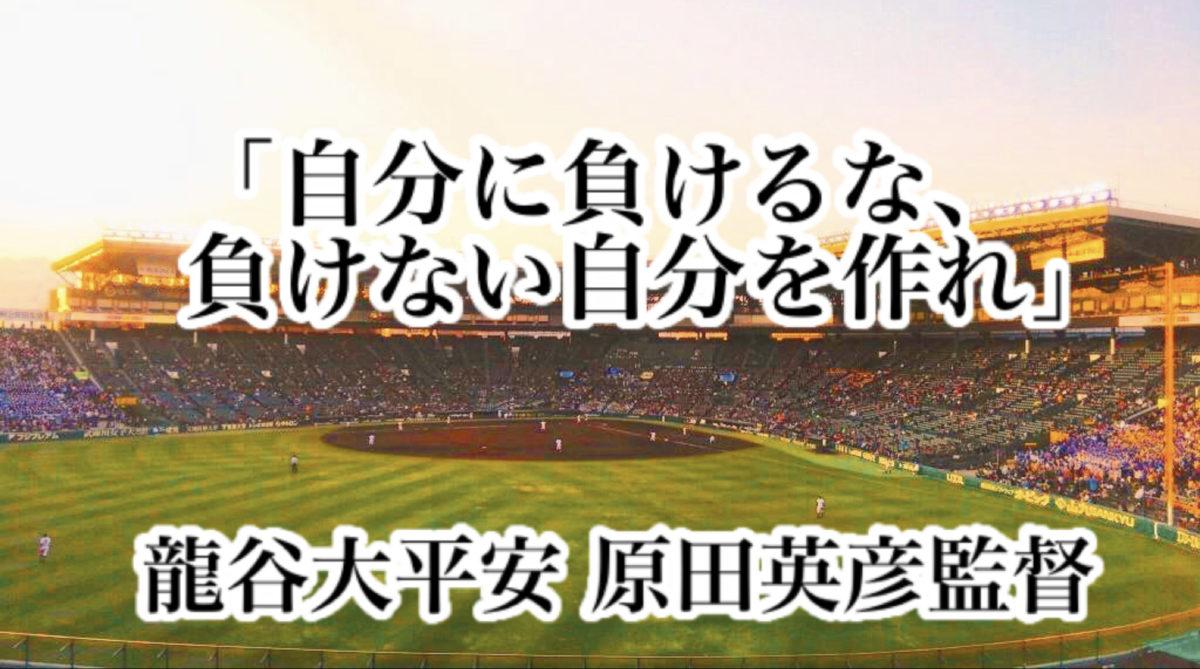 「自分に負けるな、負けない自分を作れ」/ 龍谷大平安 原田英彦監督