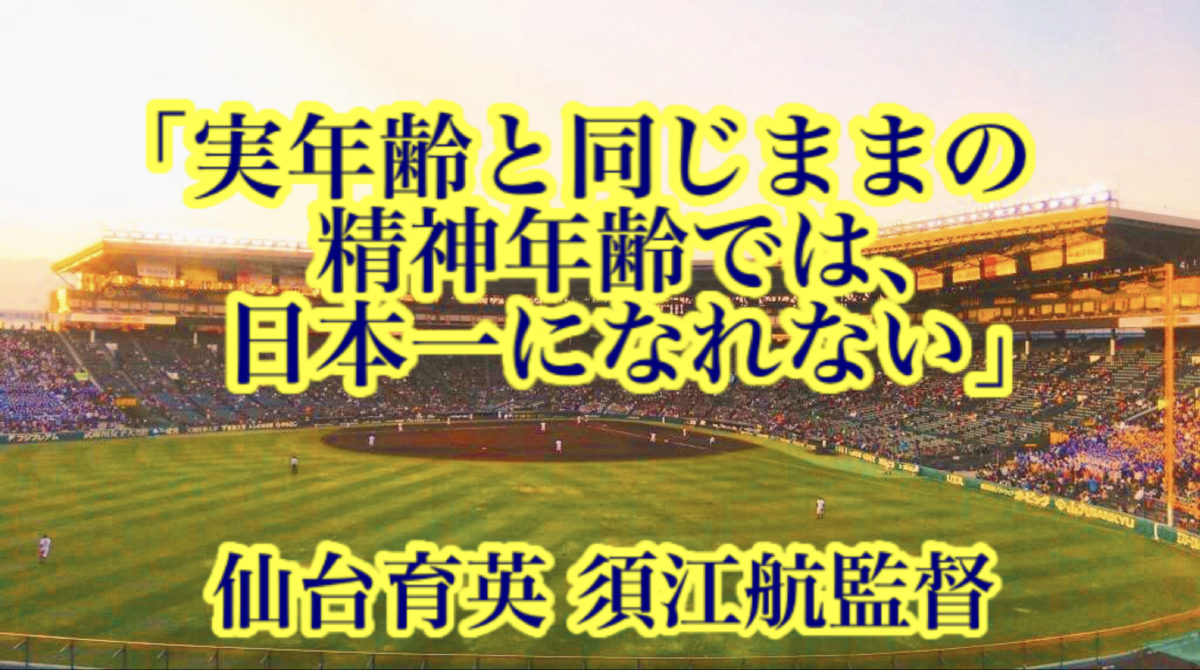 「実年齢と同じままの精神年齢では、日本一になれない」/ 仙台育英 須江航監督