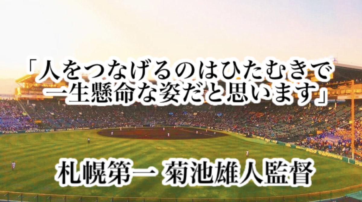 「人をつなげるのはひたむきで一生懸命な姿だと思います」/ 札幌第一 菊池雄人監督