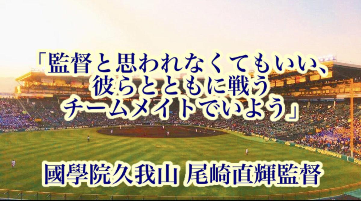 「監督と思われなくてもいい、彼らとともに戦うチームメイトでいよう」/ 國學院久我山 尾崎直輝監督