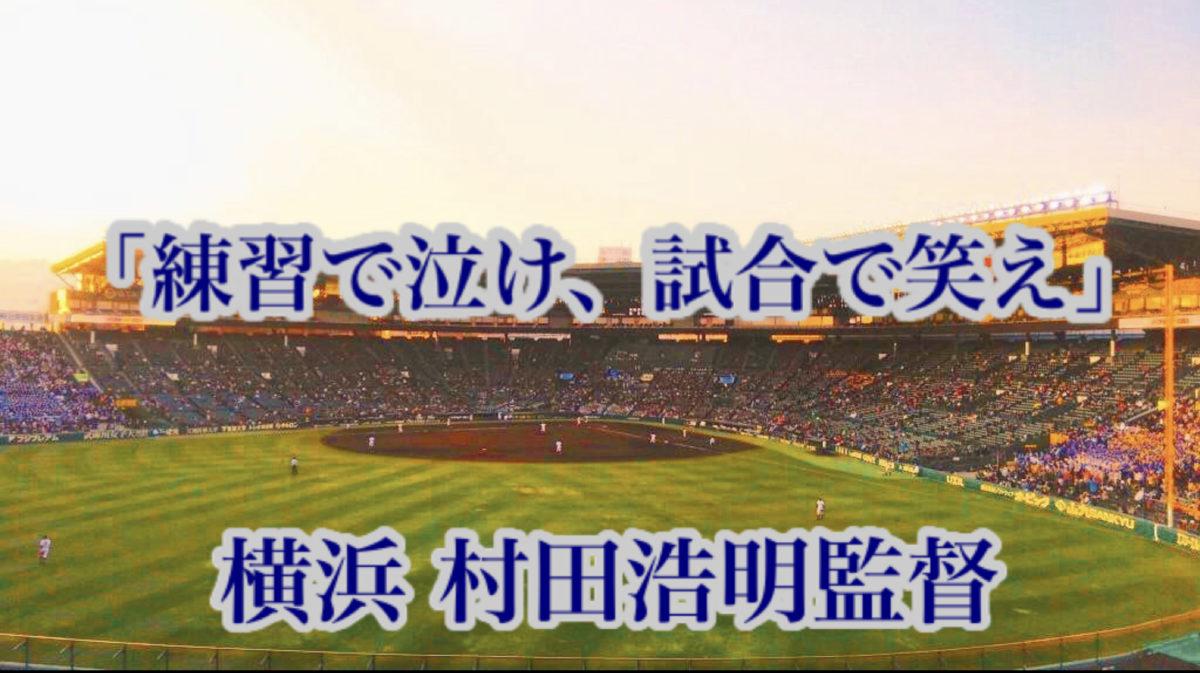 「練習で泣け、試合で笑え」/ 横浜 村田浩明監督