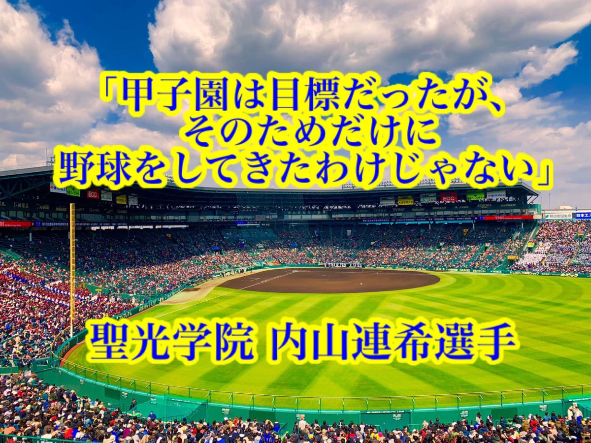 「甲子園は目標だったが、そのためだけに野球をしてきたわけじゃない」/ 聖光学院 内山連希選手