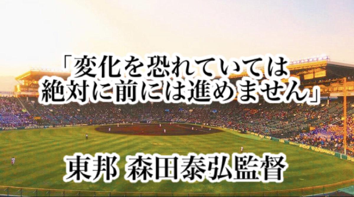 「変化を恐れていては絶対に前には進めません」/ 東邦 森田泰弘監督