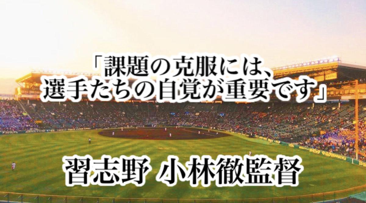 「課題の克服には、選手たちの自覚が重要です」/ 習志野 小林徹監督