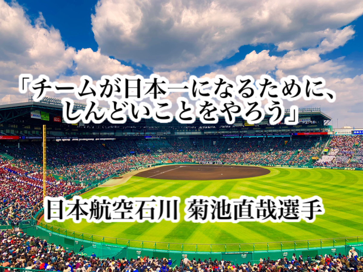 「チームが日本一になるために、しんどいことをやろう」/ 日本航空石川 菊池直哉選手