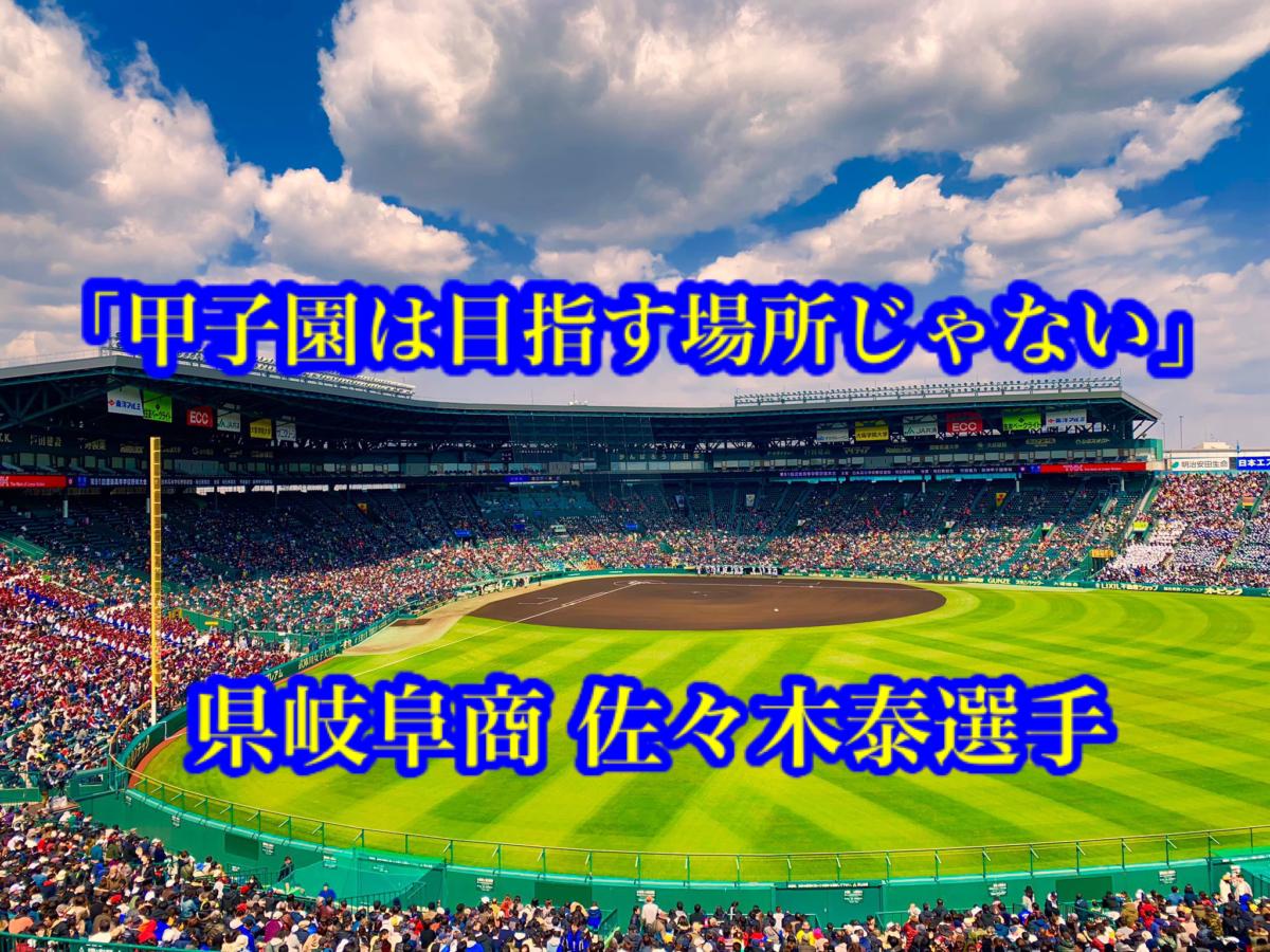 「甲子園は目指す場所じゃない」/ 県岐阜商 佐々木泰選手