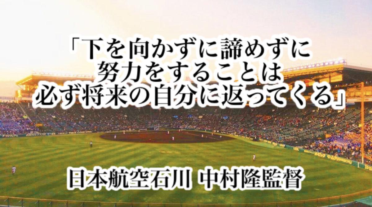 「下を向かずに諦めずに努力をすることは必ず将来の自分に返ってくる」/ 日本航空石川 中村隆監督