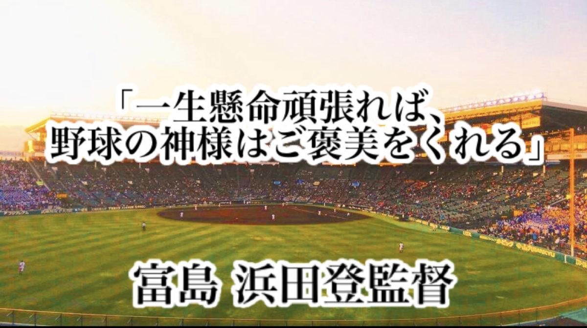 「一生懸命頑張れば、野球の神様はご褒美をくれる」/ 富島 浜田登監督