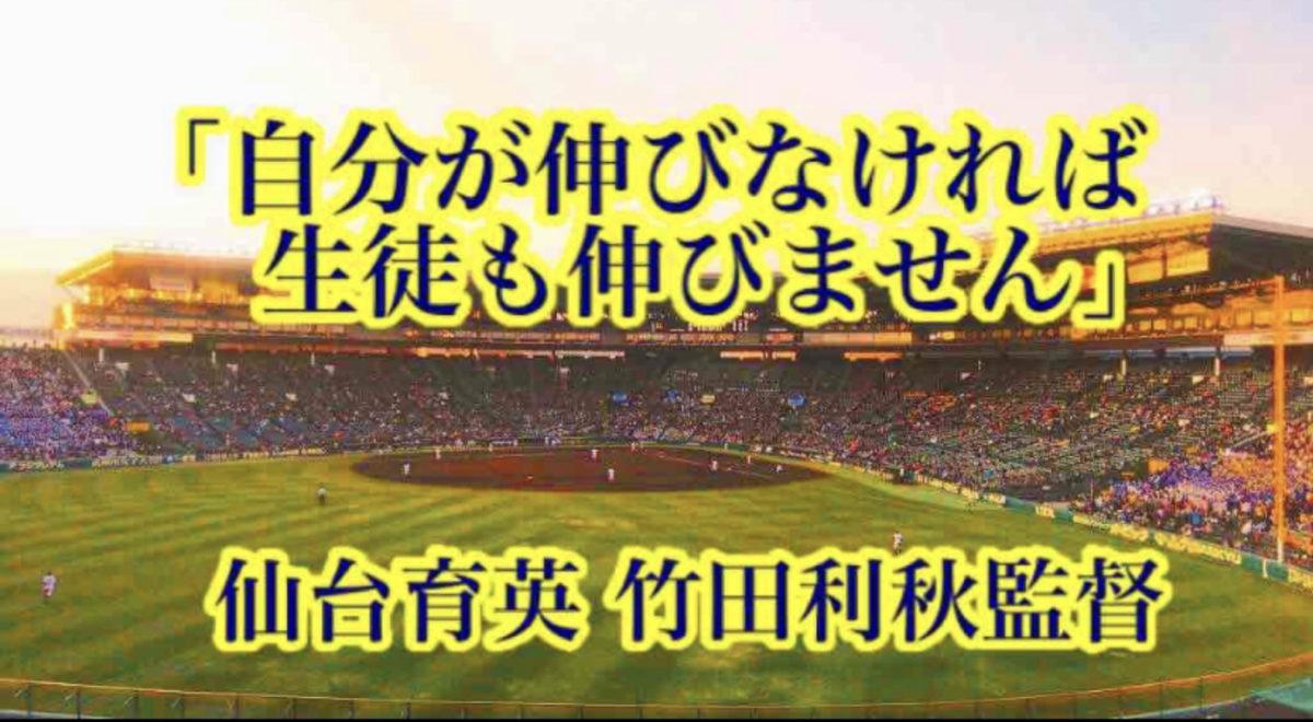 「自分が伸びなければ生徒も伸びません」/ 仙台育英 竹田利秋監督