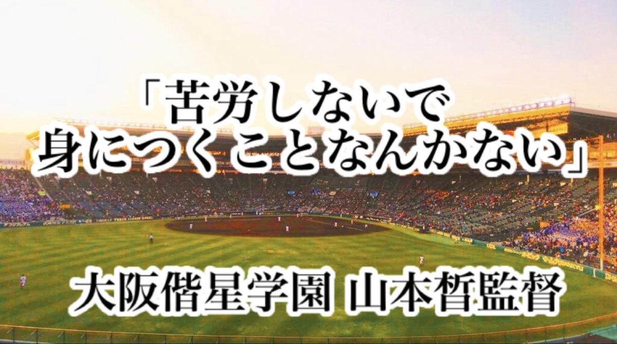 「苦労しないで身につくことなんかない」/ 大阪偕星学園 山本晳監督