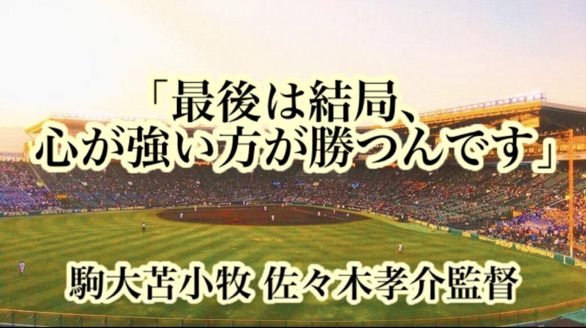 「最後は結局、心が強い方が勝つんです」/ 駒大苫小牧 佐々木孝介監督