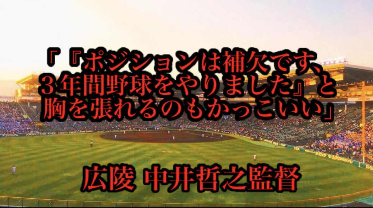 「『ポジションは補欠です、3年間野球をやりました』と胸を張れるのもかっこいい」/ 広陵 中井哲之監督