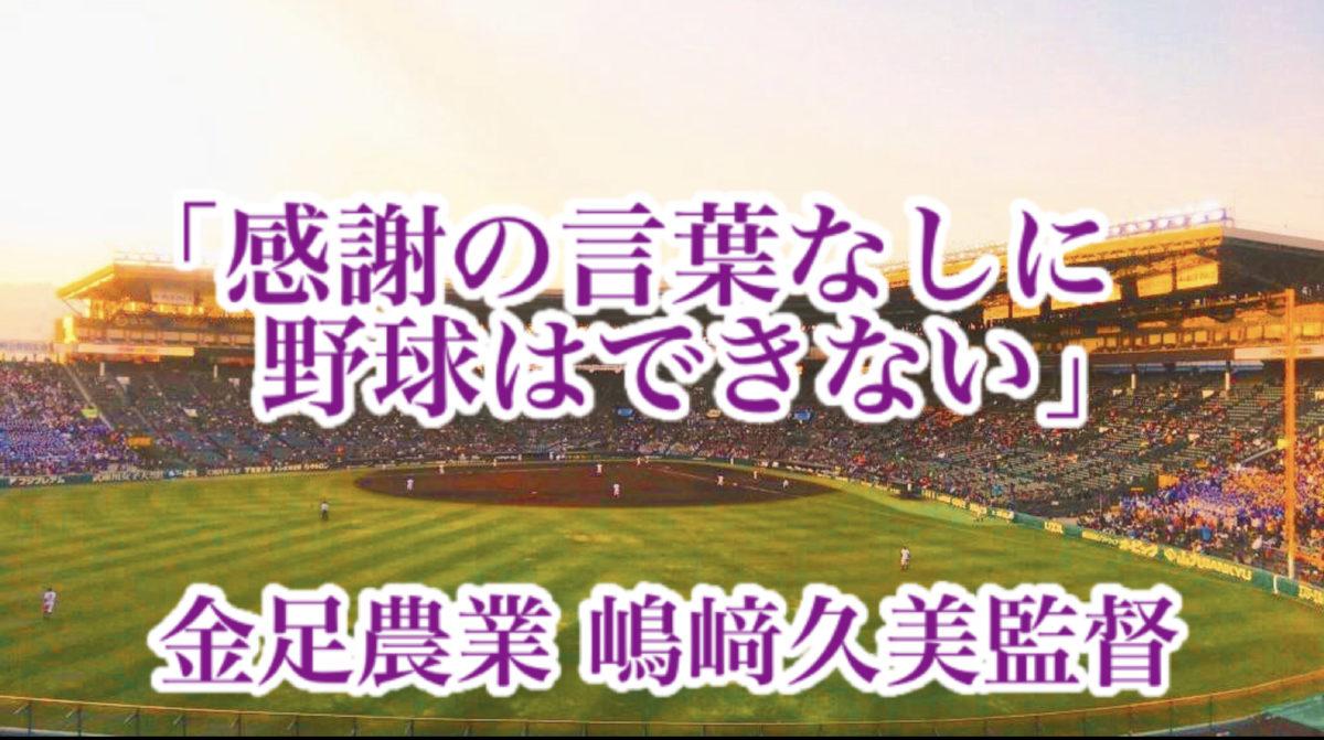 「感謝の言葉なしに野球はできない」/ 金足農業 嶋﨑久美監督