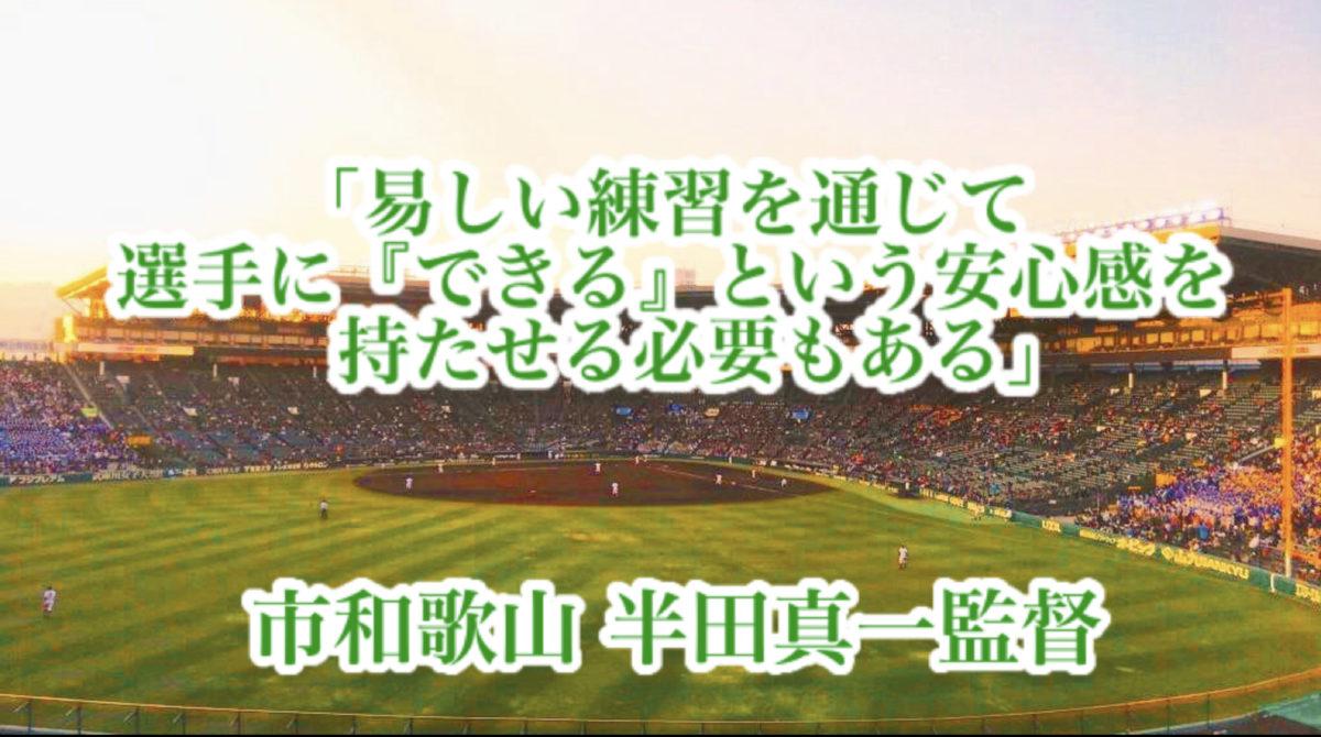 「易しい練習を通じて選手に『できる』という安心感を持たせる必要もある」/ 市和歌山 半田真一監督