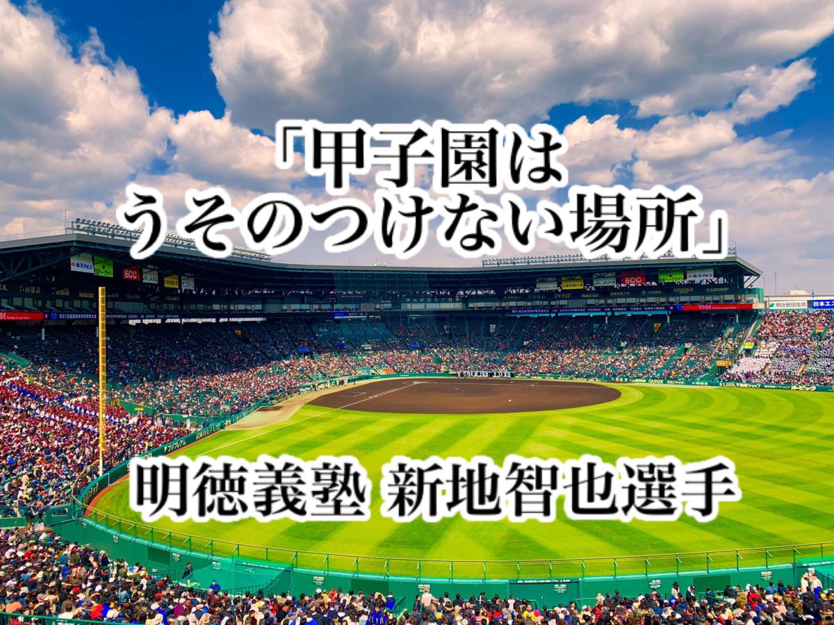 「甲子園はうそのつけない場所」/ 明徳義塾 新地智也選手