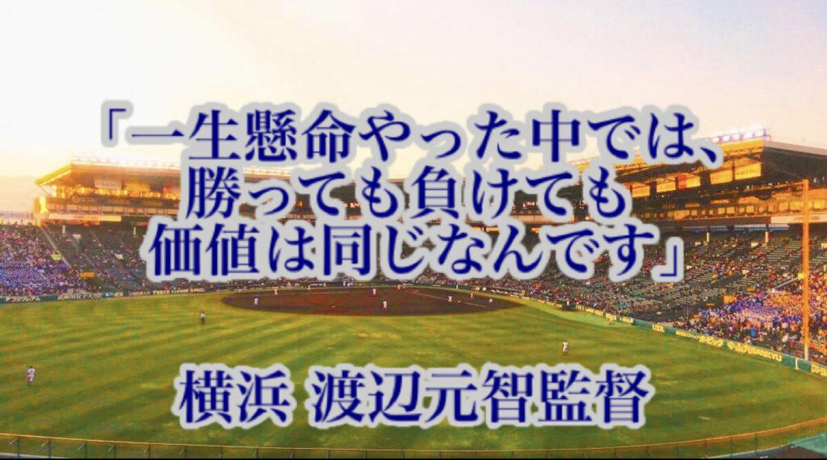 「一生懸命やった中では、勝っても負けても価値は同じなんです」/ 横浜 渡辺元智監督