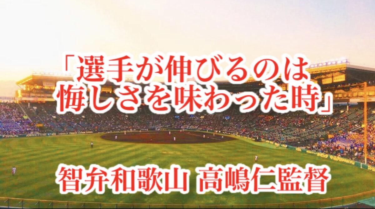 「選手が伸びるのは悔しさを味わった時」/ 智弁和歌山 高嶋仁監督