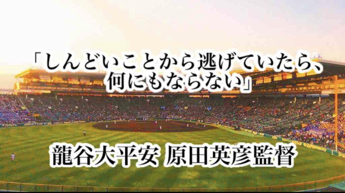 「しんどいことから逃げていたら、何にもならない」/ 龍谷大平安 原田英彦監督