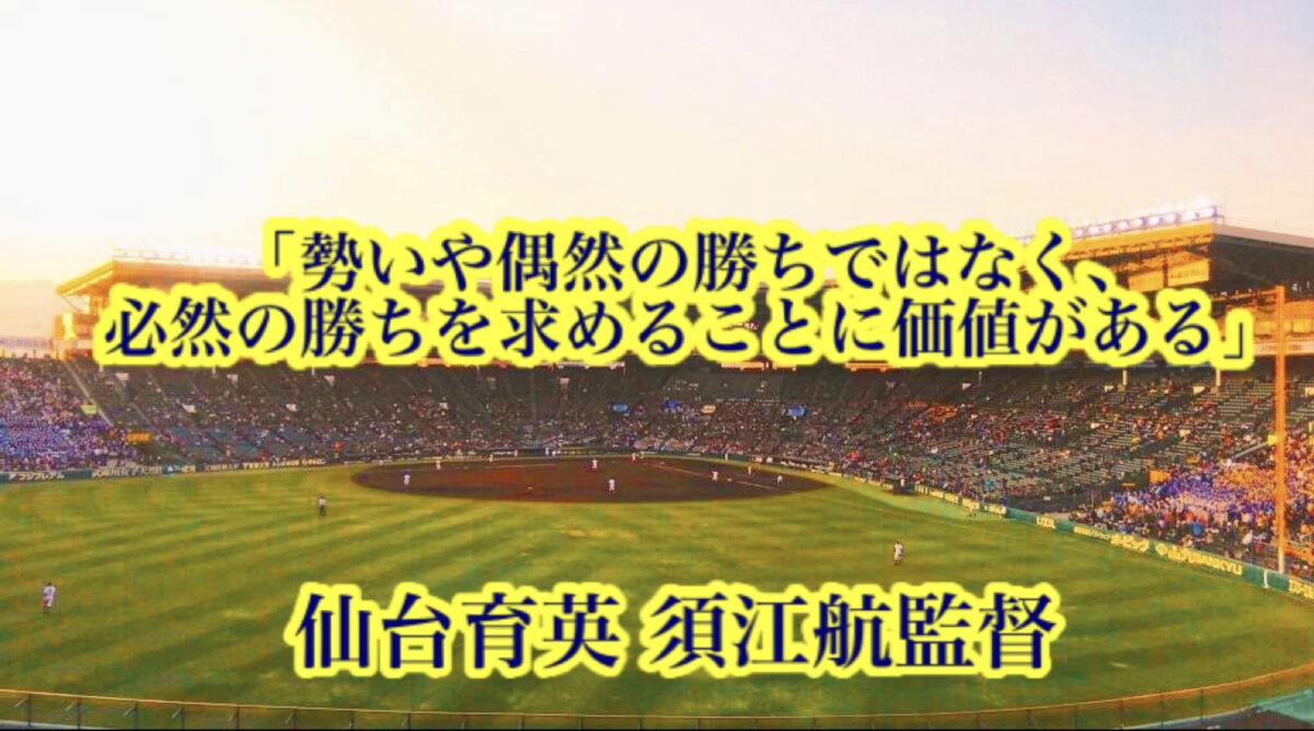 「勢いや偶然の勝ちではなく、必然の勝ちを求めることに価値がある」/ 仙台育英 須江航監督