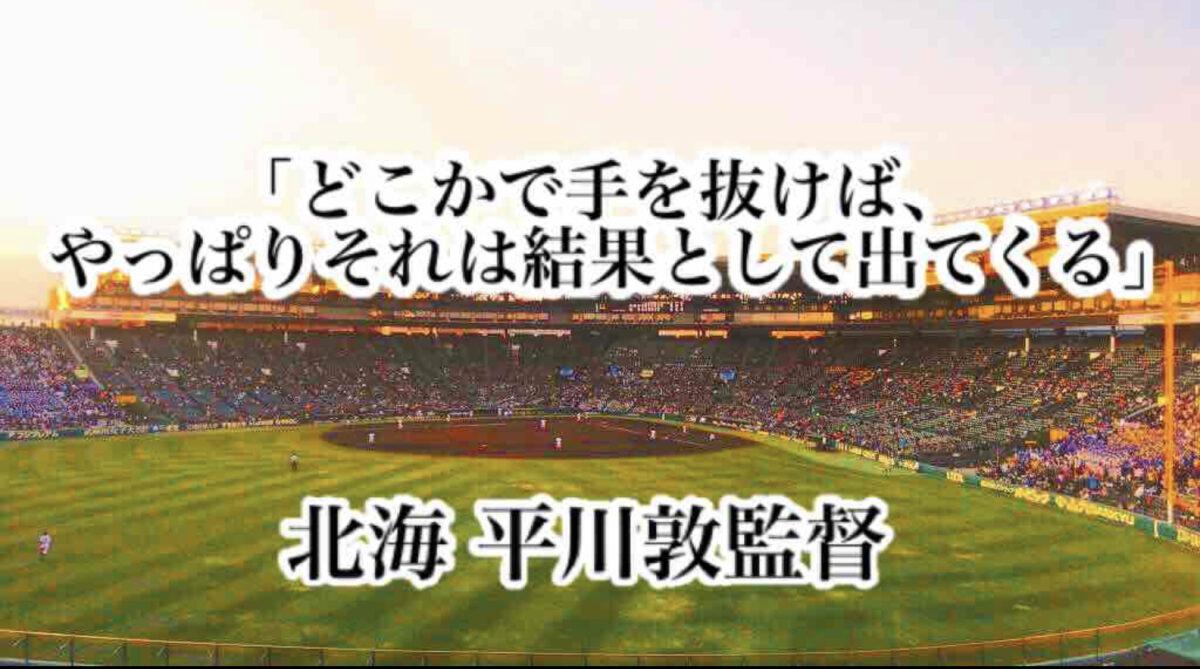 「どこかで手を抜けば、やっぱりそれは結果として出てくる」/ 北海 平川敦監督