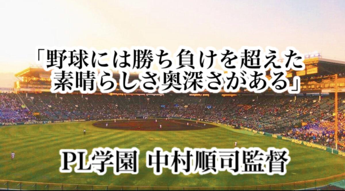 「野球には勝ち負けを超えた素晴らしさ奥深さがある」/ PL学園 中村順司監督
