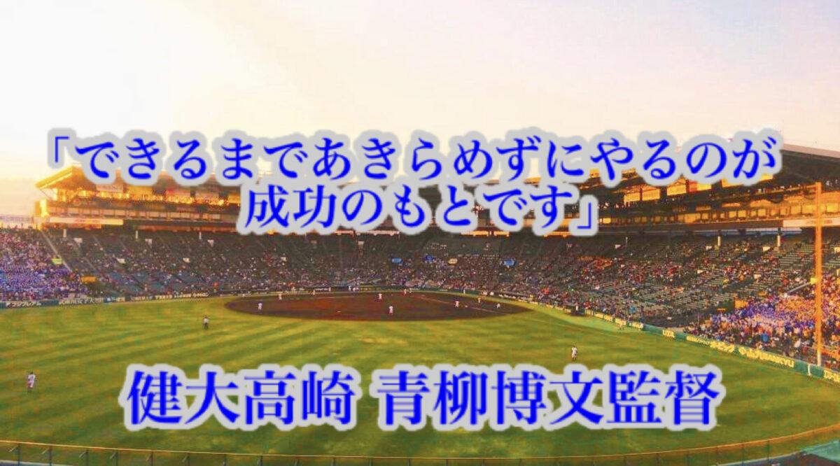 「できるまであきらめずにやるのが成功のもとです」/ 健大高崎 青柳博文監督