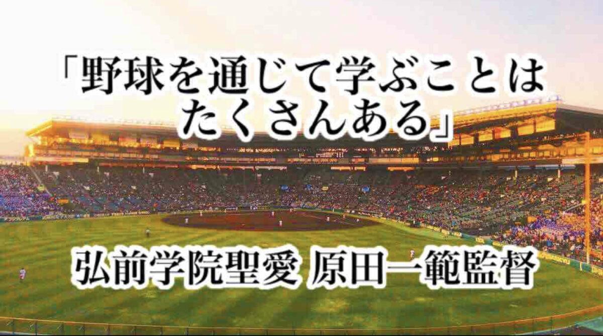 「野球を通じて学ぶことはたくさんある」/ 弘前学院聖愛 原田一範監督
