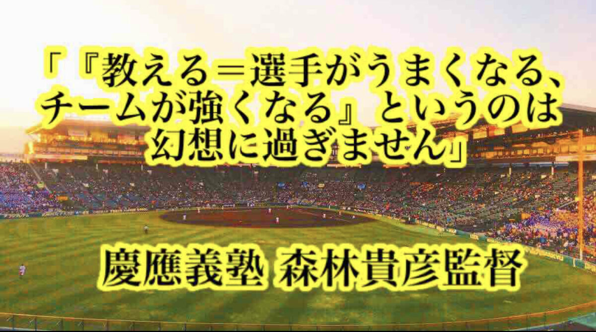 「『教える=選手がうまくなる、チームが強くなる』というのは幻想に過ぎません」/ 慶應義塾 森林貴彦監督