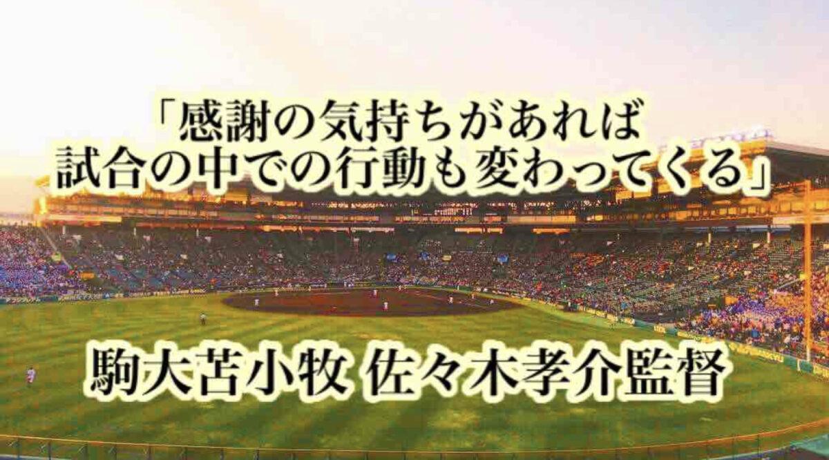 「感謝の気持ちがあれば試合の中での行動も変わってくる」/ 駒大苫小牧 佐々木孝介監督