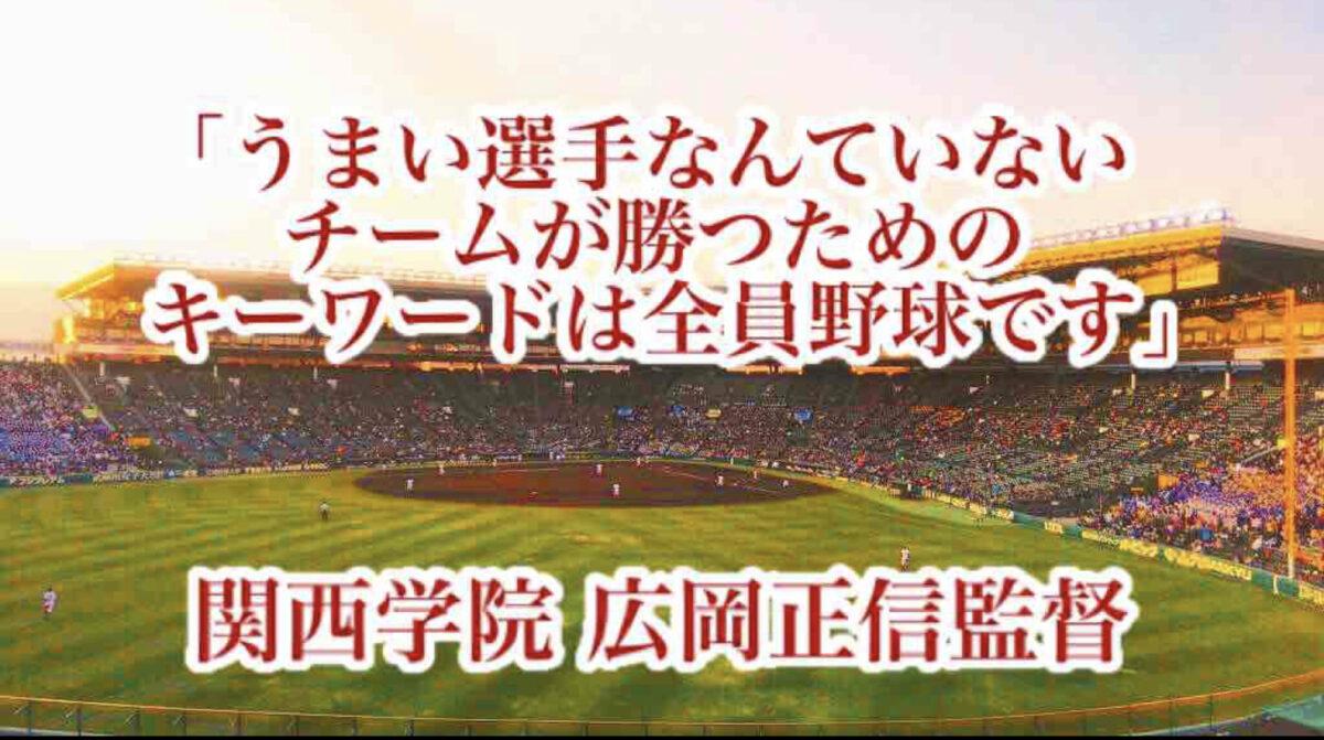 「うまい選手なんていないチームが勝つためのキーワードは全員野球です」/ 関西学院 広岡正信監督