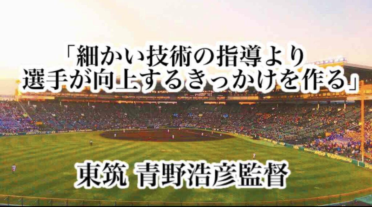 「細かい技術の指導より選手が向上するきっかけを作る」/ 東筑 青野浩彦監督