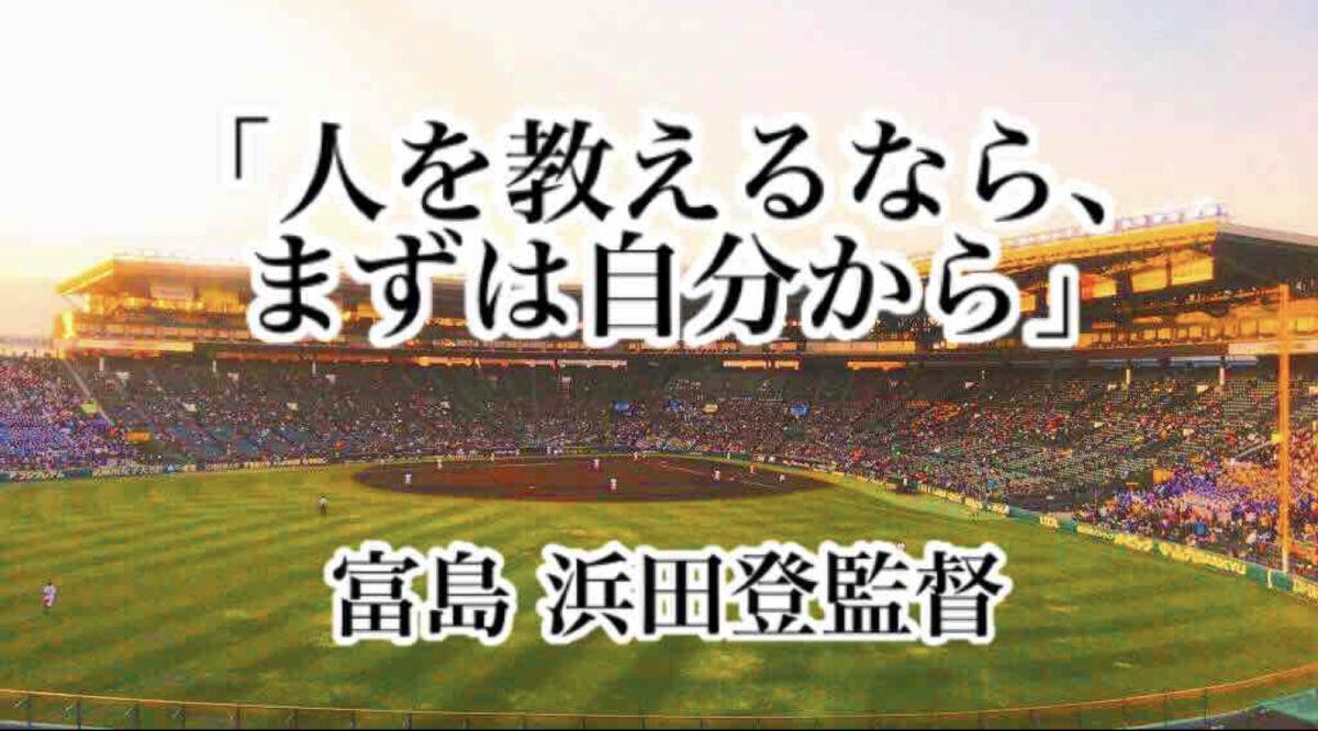 「人を教えるなら、まずは自分から」/ 富島 浜田登監督