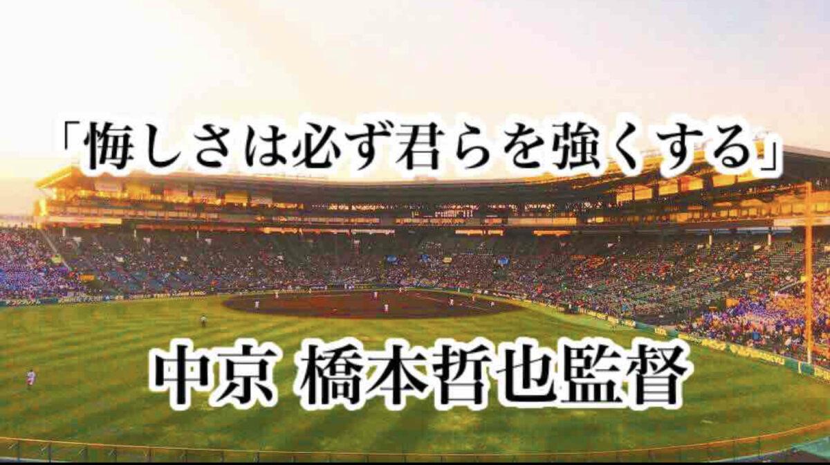 「悔しさは必ず君らを強くする」/ 中京 橋本哲也監督