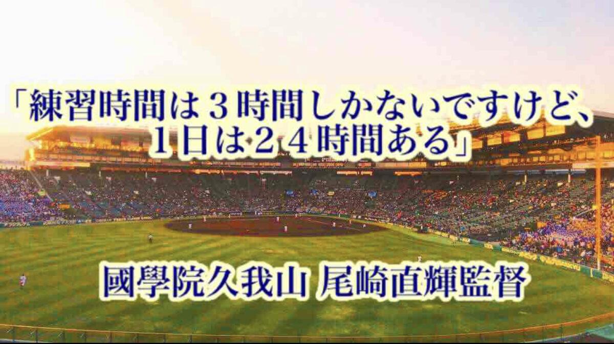 「練習時間は3時間しかないですけど、1日は24時間ある」/ 國學院久我山 尾崎直輝監督