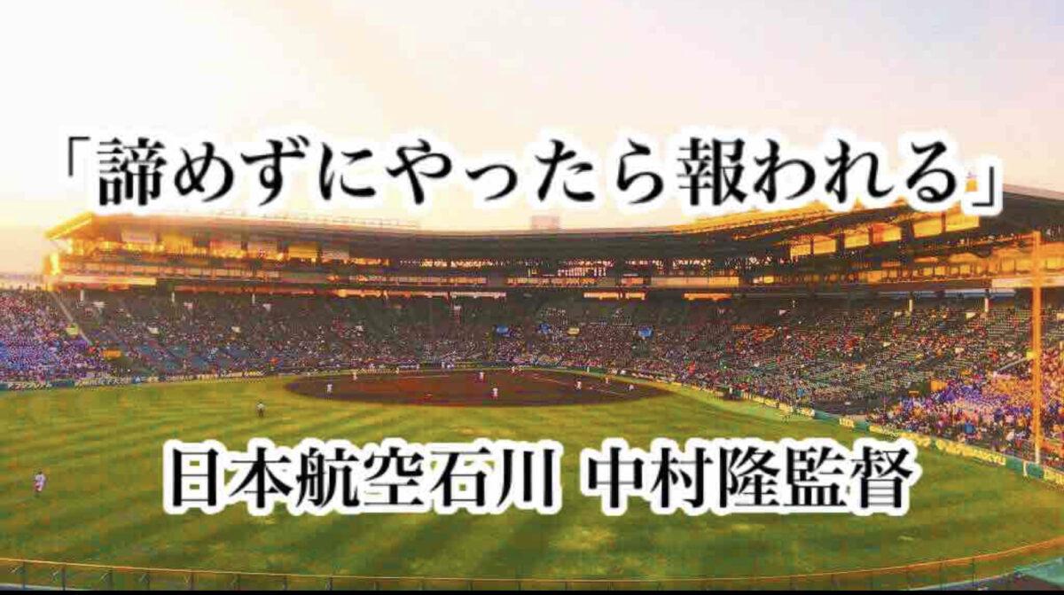 「諦めずにやったら報われる」/ 日本航空石川 中村隆監督