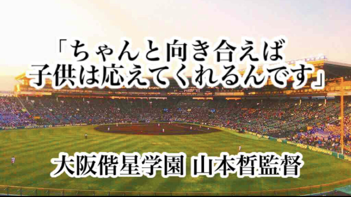 「ちゃんと向き合えば子供は応えてくれるんです」/ 大阪偕星学園 山本晳監督