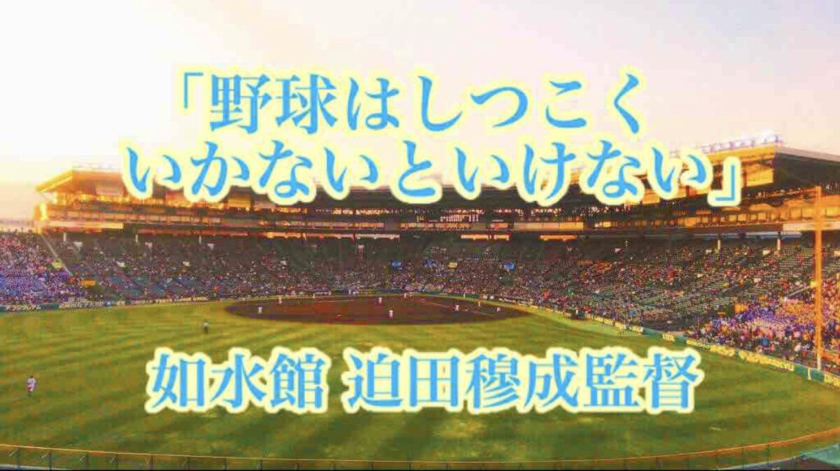 「野球はしつこくいかないといけない」/ 如水館 迫田穆成監督