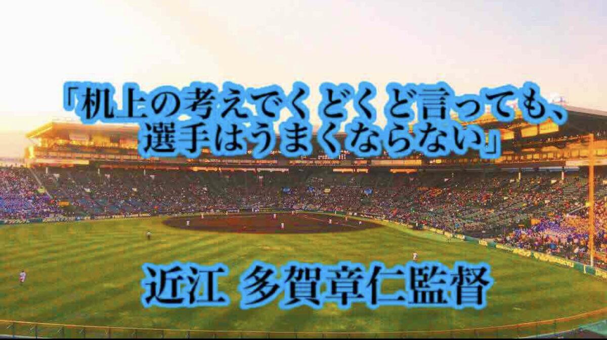 「机上の考えでくどくど言っても、選手はうまくならない」/ 近江 多賀章仁監督