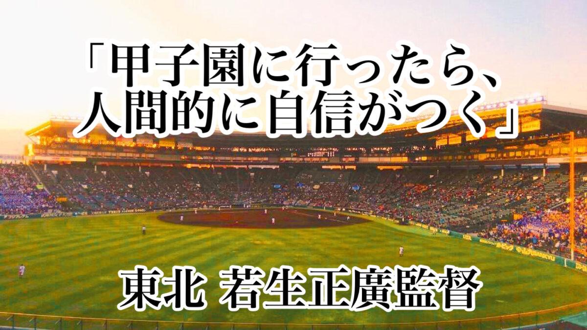 「甲子園に行ったら、人間的に自信がつく」/ 東北 若生正廣監督