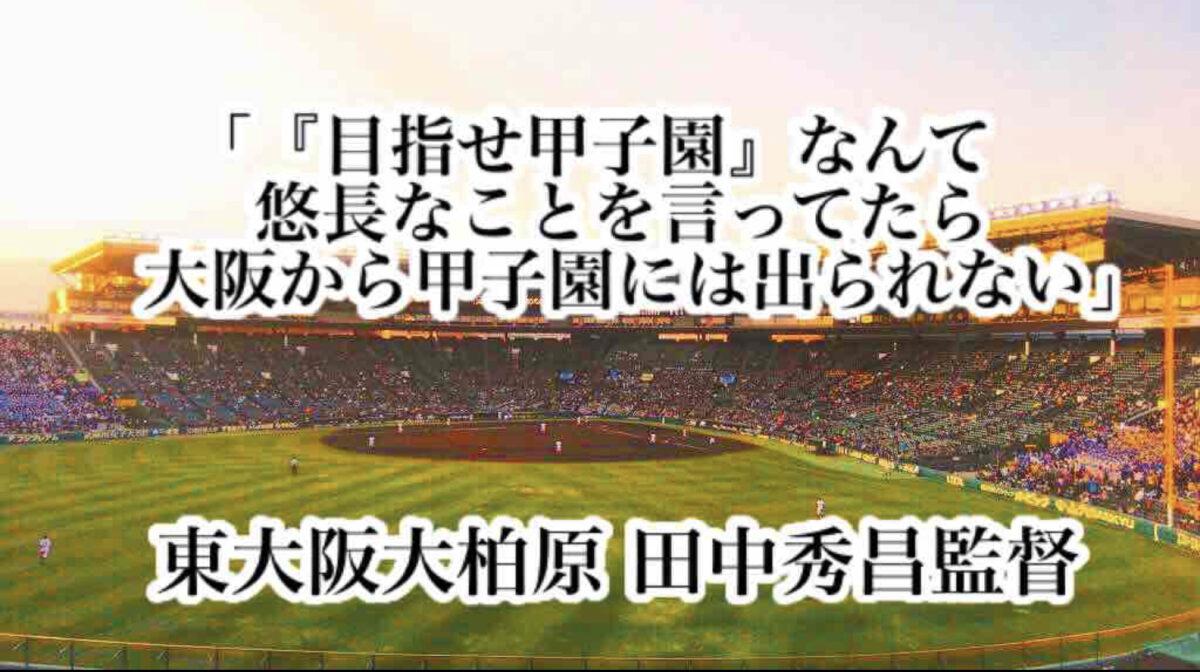 「『目指せ甲子園』なんて悠長なことを言ってたら大阪から甲子園には出られない」/ 東大阪大柏原 田中秀昌監督