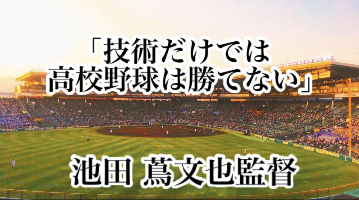 「技術だけでは高校野球は勝てない」/ 池田 蔦文也監督